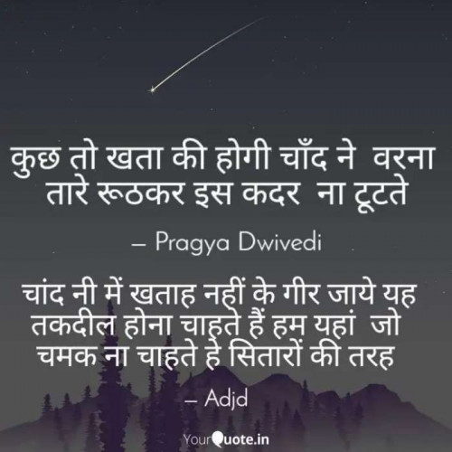 Quotes, Poems and Stories by Adjd | Matrubharti