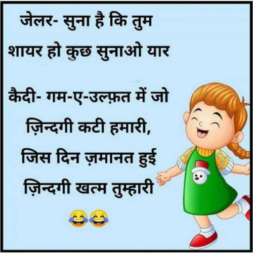 Latest Funny Hindi Jokes and WhatsApp Status | Matrubharti