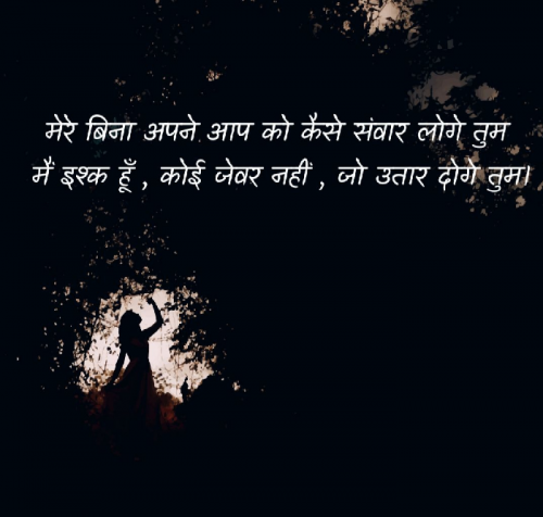 Quotes, Poems and Stories by Patel Mansi મેહ
