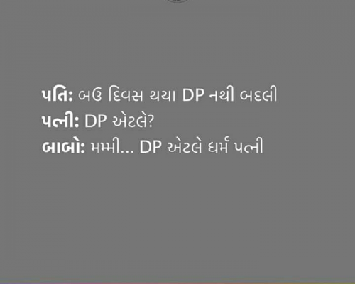 Jokes Status status in Hindi, Gujarati, Marathi , English | Matrubharti
