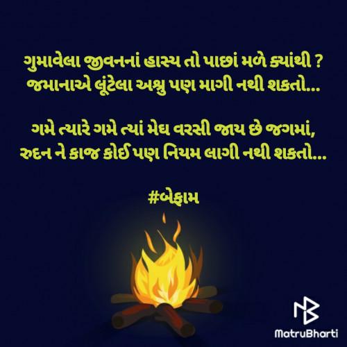 Gujarati Good Evening and Whatsapp Status | Matrubharti