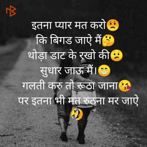 Hindi Shayri status by Amit Katara on 17-Nov-2019 09:20:24pm | Matrubharti