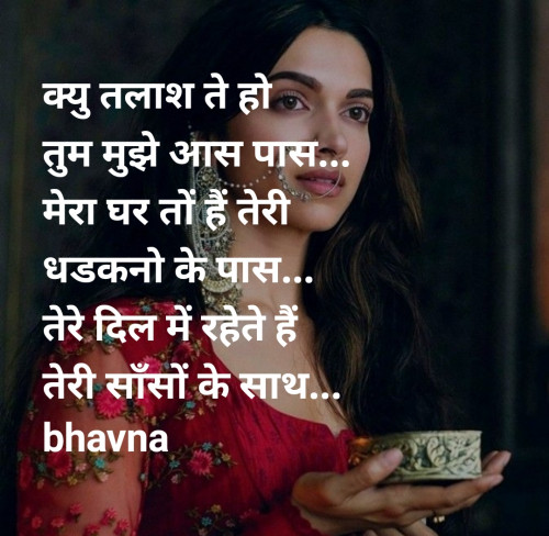 Romance status in Hindi, Gujarati, Marathi , English | Matrubharti