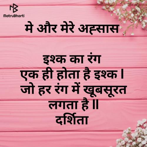 Hindi Shayri status by Darshita Babubhai Shah on 18-Nov-2019 07:19:41am | Matrubharti