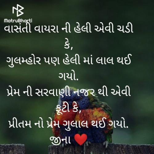 Gujarati Romance and Whatsapp Status | Matrubharti