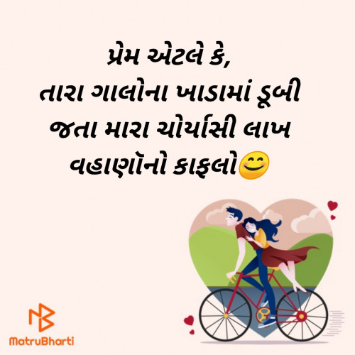 Gujarati Poem and Whatsapp Status | Matrubharti