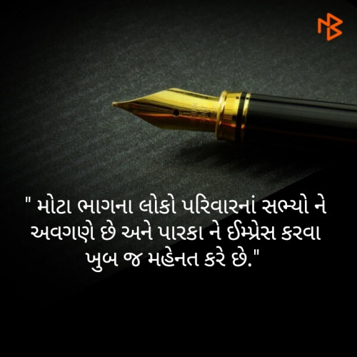 Quotes, Poems and Stories by Mahesh Vegad Samay