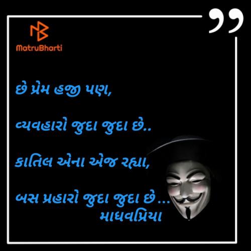 Post by Madhavi Patel માધવપ્રિયા on 18-Nov-2019 08:49pm