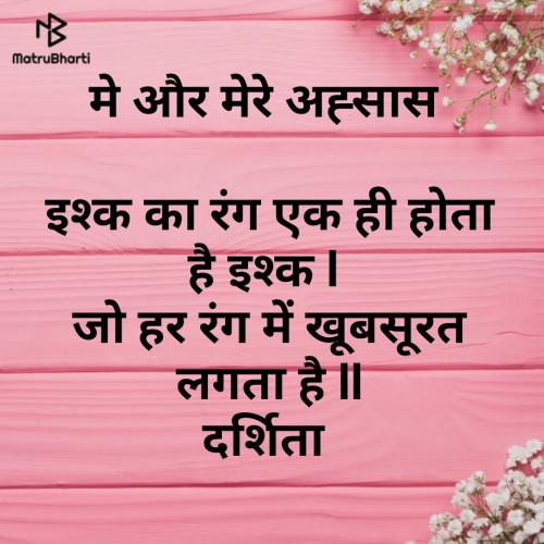 Hindi Shayri status by Darshita Babubhai Shah on 18-Nov-2019 10:04:15pm   Matrubharti