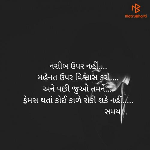 Gujarati Quotes and Whatsapp Status   Matrubharti