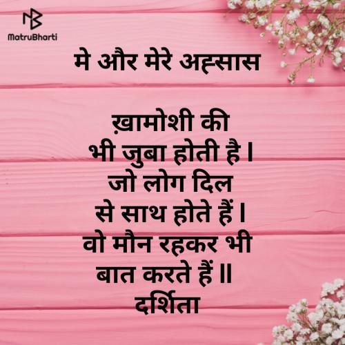 Hindi Shayri status by Darshita Babubhai Shah on 19-Nov-2019 07:51:28am | Matrubharti