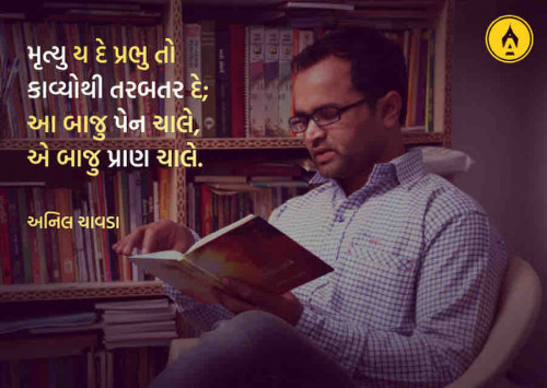 #LiteratureStatus in Hindi, Gujarati, Marathi | Matrubharti
