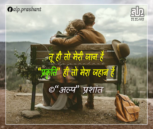 Hindi Shayri status by Prashant Panchal on 19-Nov-2019 08:11am | matrubharti