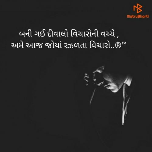 Gujarati Blog and Whatsapp Status | Matrubharti