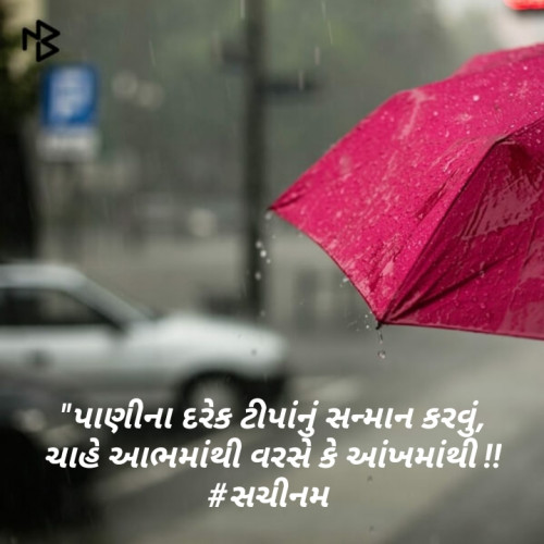Gujarati Thought status by Sachinam on 19-Nov-2019 11:23am | matrubharti
