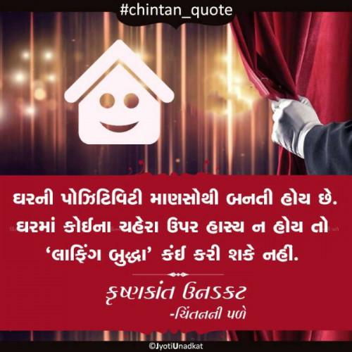 #chintannipaleStatus in Hindi, Gujarati, Marathi | Matrubharti