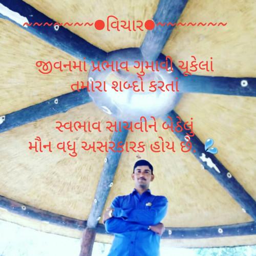 Quotes, Poems and Stories by Chaudhary Khemabhai   Matrubharti