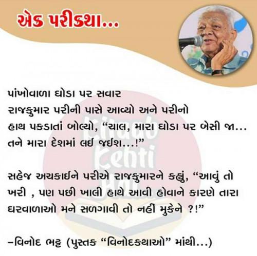Gujarati Story and Whatsapp Status   Matrubharti