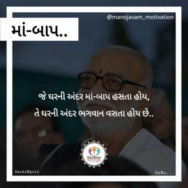Post by Manojavam Motivation on 20-Nov-2019 08:07am