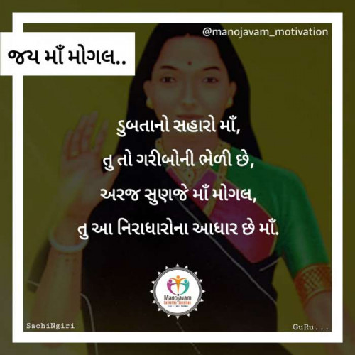 #sisaraprakashStatus in Hindi, Gujarati, Marathi | Matrubharti