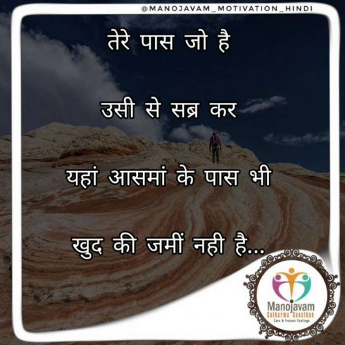 Hindi Quotes status by Manojavam Motivation on 20-Nov-2019 08:08:03am | Matrubharti