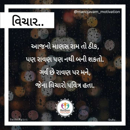 Hindi Quotes status by Manojavam Motivation on 20-Nov-2019 08:08am | Matrubharti