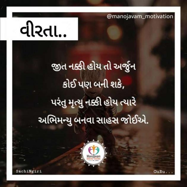 Post by Manojavam Motivation on 20-Nov-2019 08:08am
