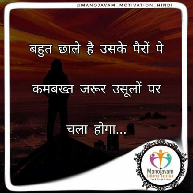 Post by Manojavam Motivation on 20-Nov-2019 08:09am