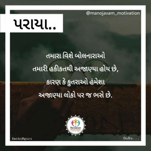 #manojavammotivationStatus in Hindi, Gujarati, Marathi | Matrubharti