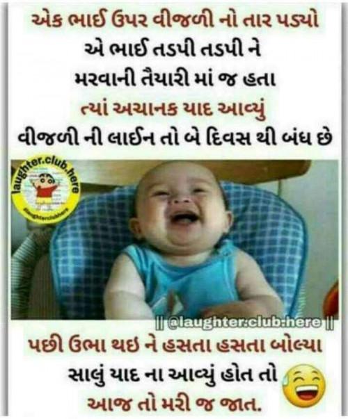 Gujarati Jokes and Whatsapp Status   Matrubharti