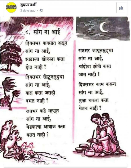 Quotes, Poems and Stories by Machhindra Mali