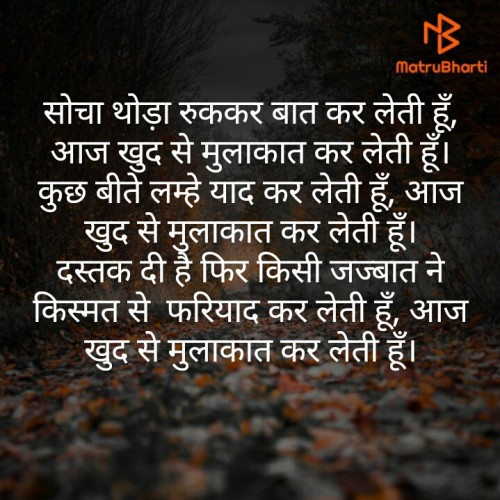 Quotes, Poems and Stories by Neha