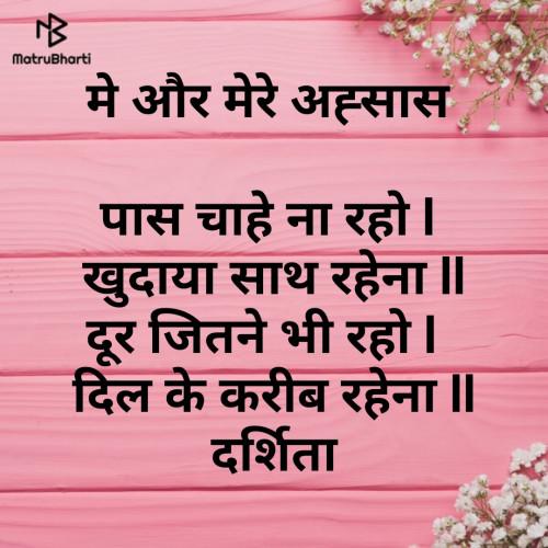 Hindi Shayri status by Darshita Babubhai Shah on 21-Nov-2019 06:30:17am | Matrubharti