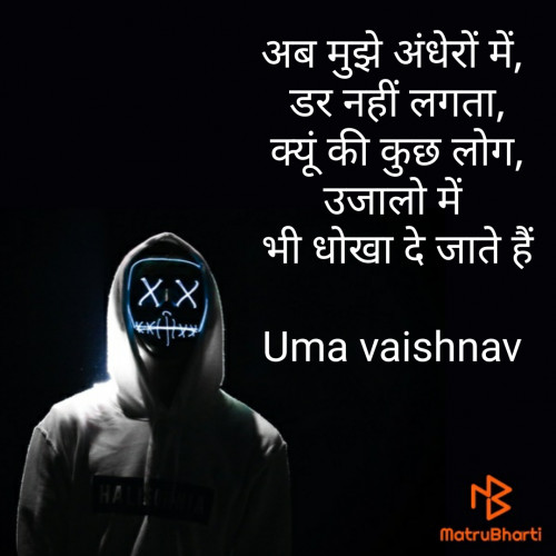 Quotes, Poems and Stories by Uma Vaishnav