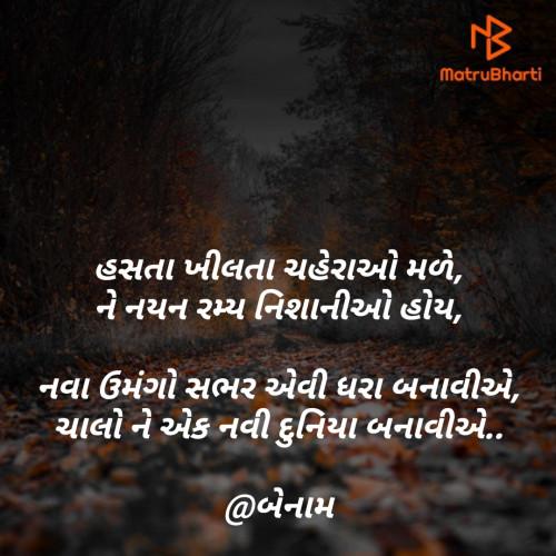 Er Bhargav Joshi लिखित बाइट्स