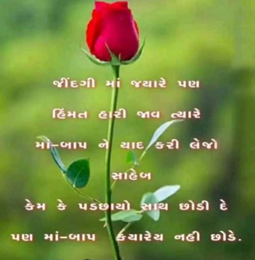 Gujarati Quotes and Whatsapp Status | Matrubharti