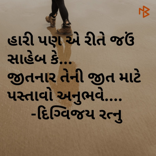Gujarati Whatsapp-Status and Whatsapp Status | Matrubharti