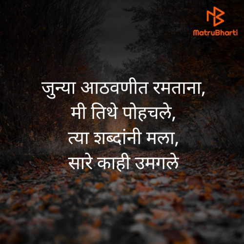 Marathi poem Jokes and WhatsApp Status | Matrubharti
