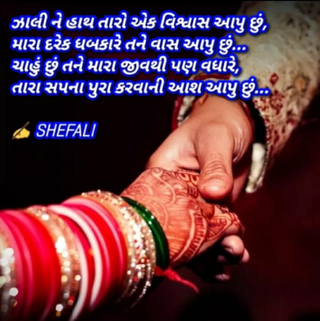 Post by Shefali on 22-Nov-2019 08:16am