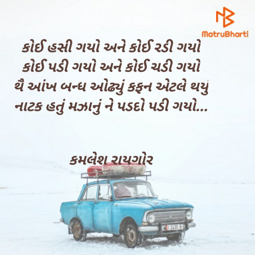 Post by KAMLESH RAYGOR on 22-Nov-2019 09:09am