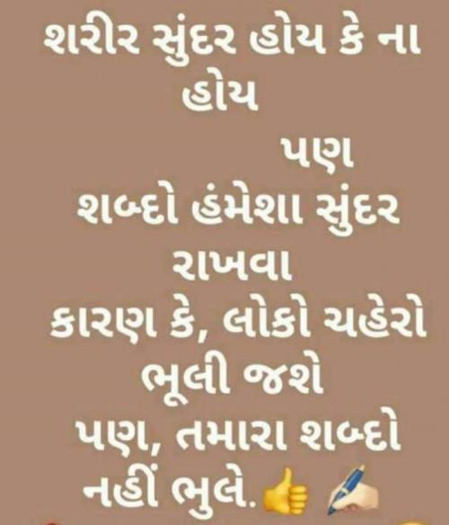 Post by Dipak Bhatt on 23-Nov-2019 12:42am