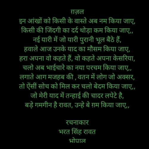 Hindi Blog status by Bharat Singh Rawat Kavi on 23-Nov-2019 01:05:10am | Matrubharti