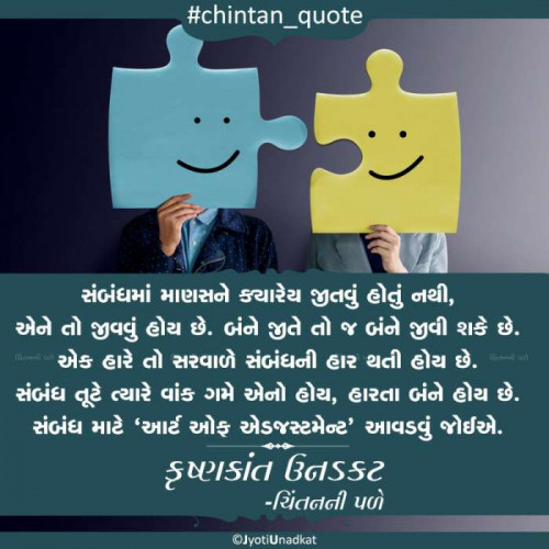 #gujaratiquotesStatus in Hindi, Gujarati, Marathi | Matrubharti