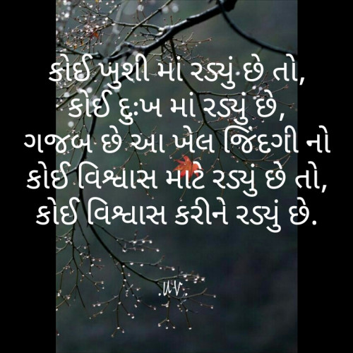Gujarati Whatsapp-Status status by Urvi on 23-Nov-2019 02:07:00pm | Matrubharti