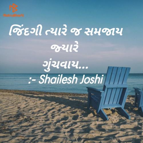 Quotes, Poems and Stories by Shaileshkumar joshi   Matrubharti