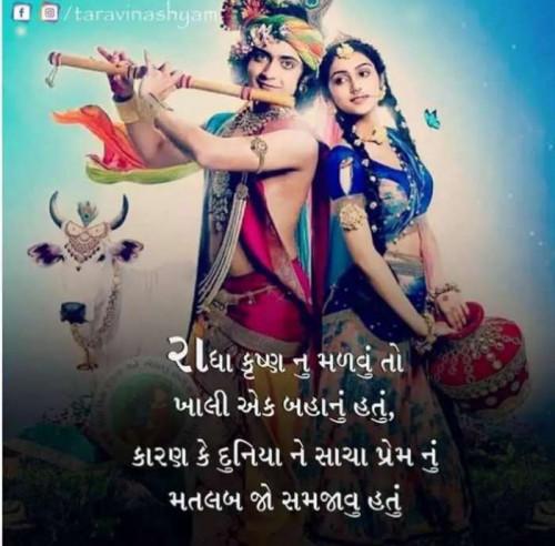 Gujarati Blog status by Anil Ramavat on 24-Nov-2019 11:37am | Matrubharti