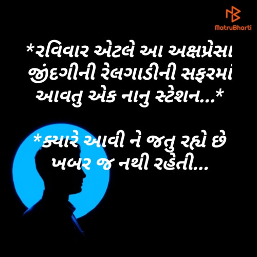 Gujarati Blog status by Anil Ramavat on 24-Nov-2019 07:36pm | Matrubharti