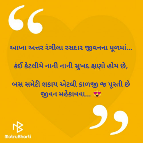 Quotes, Poems and Stories by Riddhi Patoliya | Matrubharti