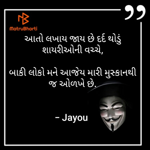 Quotes, Poems and Stories by Gadhadara Jayou | Matrubharti
