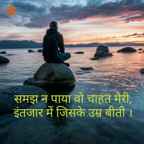 Hindi Shayri status by Apexa Desai on 25-Nov-2019 04:25pm | Matrubharti